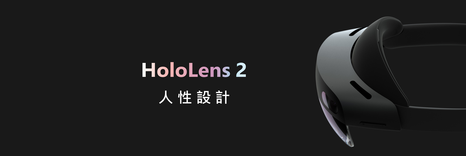 Microsoft HoloLens 2 運算新實境體驗會